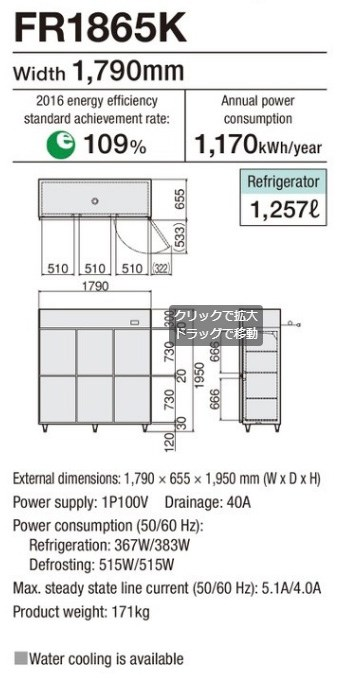 Tủ mát 6 cánh Fujimak FR1865K (Nhật Bản) ảnh 2