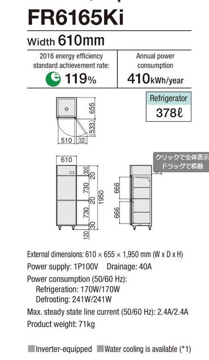 Tủ mát 2 cánh Fujimak FR6165Ki (Nhật Bản) ảnh 2